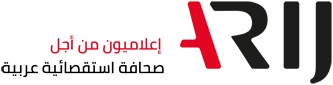 Arab Reporters for Investigative Journalism (ARIJ)